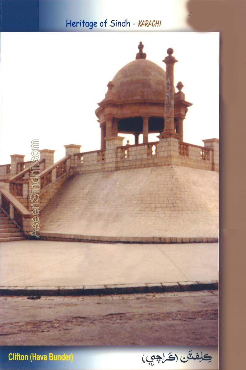 Aseen Sindhi, Asaanjo Abaano Varso - Page no 23