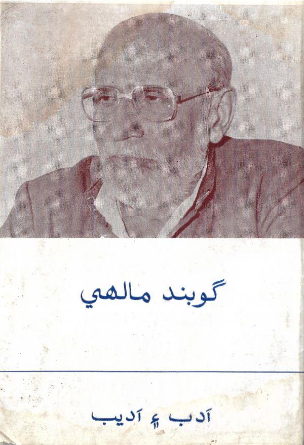 Adab Ain Adeeb - Part 5 - Page no 1