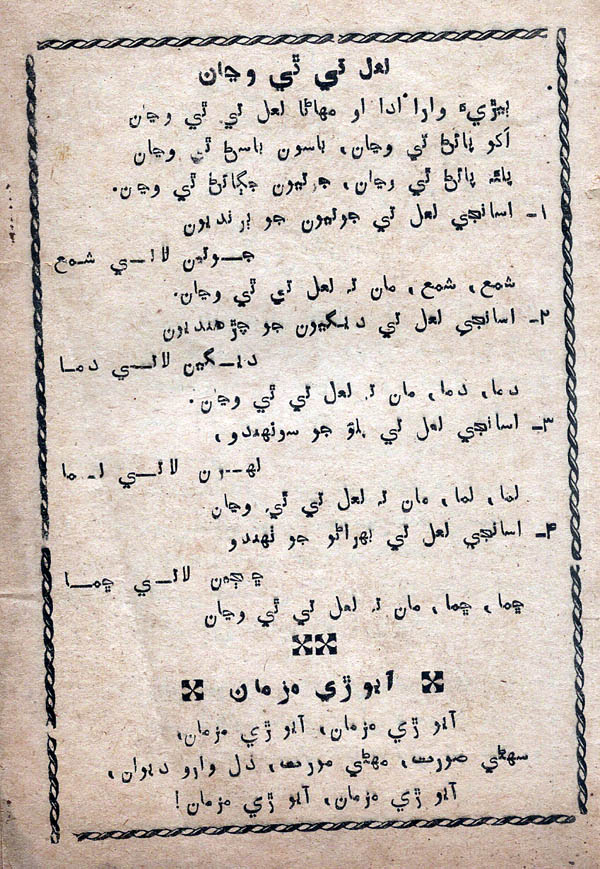 Sindhi Song Lyrics Book - Page no 1